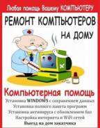 Ремонт компьютеров, ноутбуков Волгоград