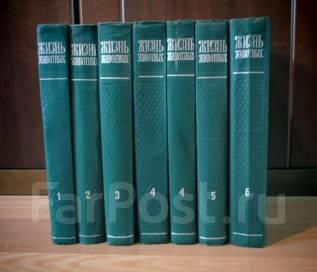 Жизнь животных в 6 томах (7 книг)