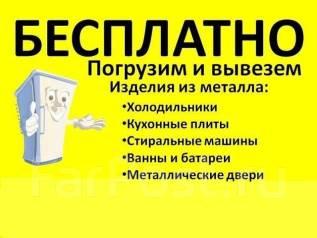 Бесплатно. Вывоз, вынос. Бытовой техники, ванны, батареи. желез. дверей