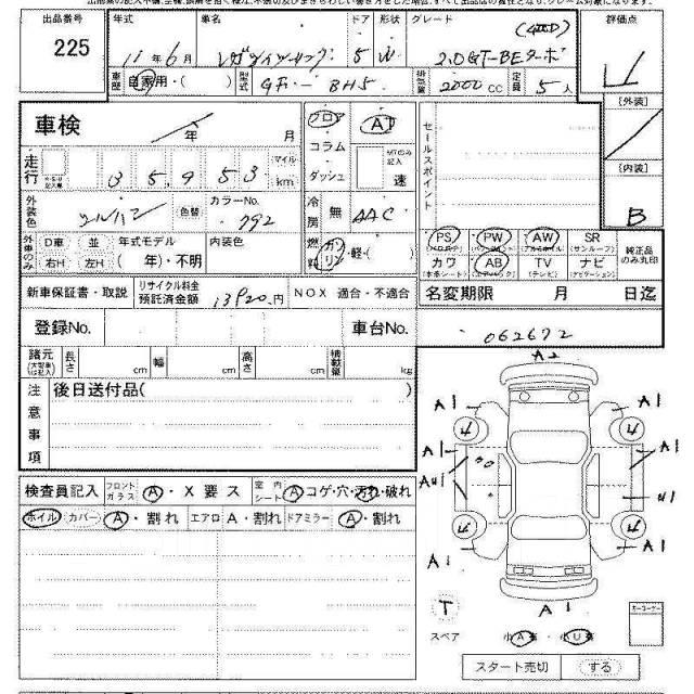 Тросик замка капота. Subaru Legacy, BHC, BH5, BHE, BHCB5AE, BH9 Subaru Legacy Wagon, BH5 Двигатель EJ20