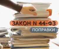 Благовещенск. Обучение Госзакупкам и электронным торгам (44-ФЗ)