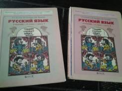 Задачники, решебники по русскому языку. Класс: 3 класс
