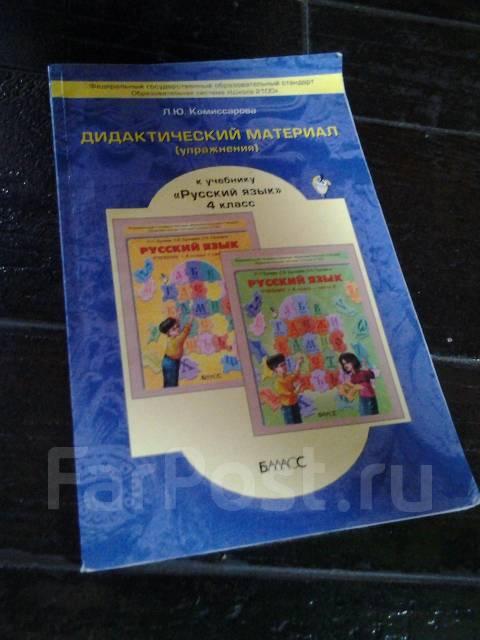 решебник по русскому языку 4 класс дидактический материал школа 2100