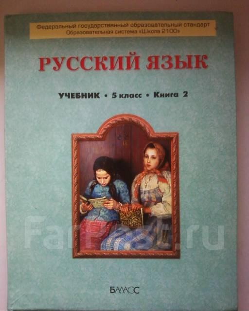 Гдз по русскому языку 7 класс школа 2100