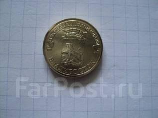 10 рублей ГВС Владивосток 2014