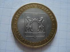 10 рублей Новосибирская обл 2007 г