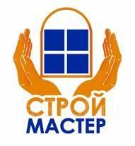 "Монтажник. ООО ""Строймастер"". Хабаровск"