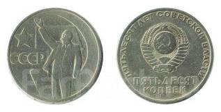 50 копеек 1967года