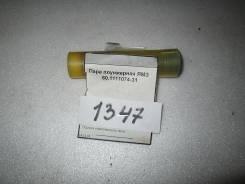 Плунжерная пара. МАЗ 53366