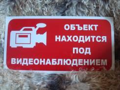 """Табличка """"Объект под видеонаблюдением"""""""