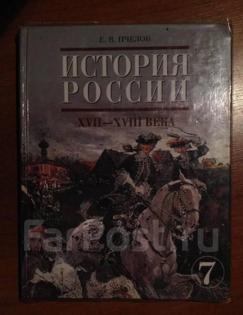Учебник истории россии 7 класс пчелов