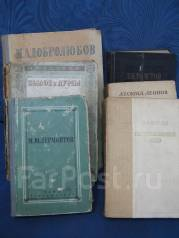 Книги 1940-х годов издания. Оригинал