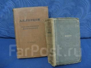 Книги 1930-х годов издания. Оригинал