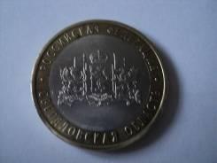 10 рублей Свердловская область
