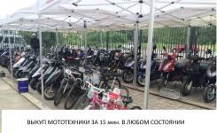 Выкуп Мопедов и мотоциклов в любом состоянии!