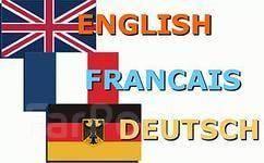 Репетитор английского и французского языков. Высшее образование, опыт работы 5 лет