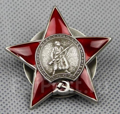 Картинки по запросу орден красной звезды