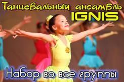 """Танцы для детей ! Набор в группы от 3-17 лет. """" Игнис"""""""