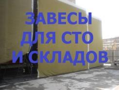 Завесы, шторы для СТО, Складов и Стройплощадок. Под заказ