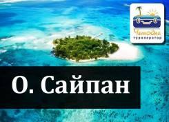 Северные Марианские о-ва. Сайпан. Пляжный отдых. Регулярными рейсами на о. Сайпан!