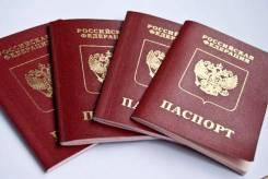 Быстрое оформление загранпаспорта без очередей! Всего за 350 рублей!