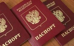 Загранпаспорт - помощь в оформлении. 1000 руб. (БАМ, Нейбута)