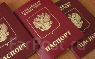 Загранпаспорт - помощь в оформлении. 1000 руб. (Нейбута)