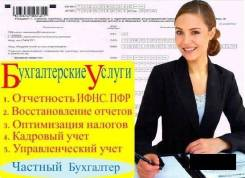 Бухгалтерское сопровождение ИП, ООО! Сдача, восстановление бухотчетности!