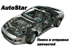 Поиск и доставка автозапчастей в любую точку РФ!