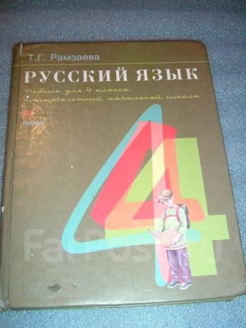 старый русскому языку решебник учебник по