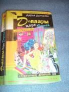 "Дарья Донцова ""Доллары царя Гороха""-Москва. Изд-во Эксмо, 2004"