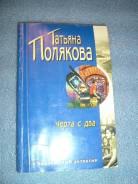 """Татьяна Полякова """"Черта с два""""-Москва """"Эксмо"""" 2003"""