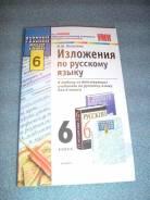 Русский язык. Класс: 6 класс