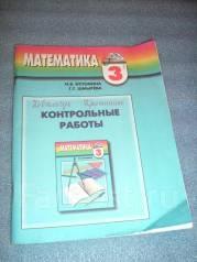 Математика класс Контрольные работы Истомина Шмырева  Математика Класс 3 класс · Математика 3 класс Контрольные работы Истомина