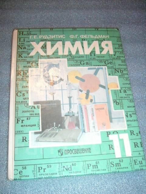 Учебник по химии 11 класс фельдман