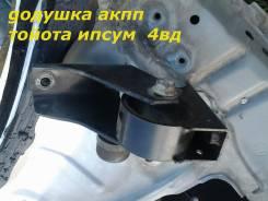 Подушка коробки передач. Toyota Ipsum, SXM15G Двигатель 3SFE
