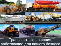 Грузоперевозки из Владивостока по России (тралом, железной дорогой)