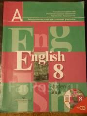 Английский язык. Класс: 8 класс