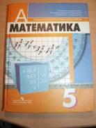 Математика. Класс: 5 класс