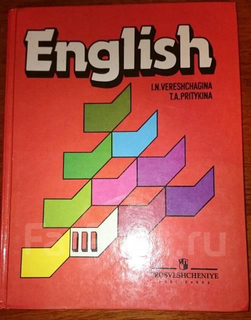 Учебник англ языка 3 класс верещагина