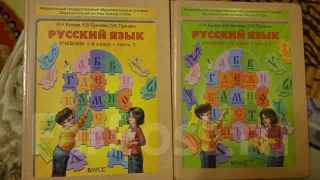 Русские язык 4 класс бунеев