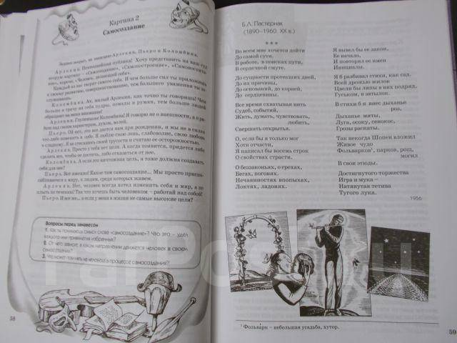 Учебник литературы 8 класс бунеев онлайн