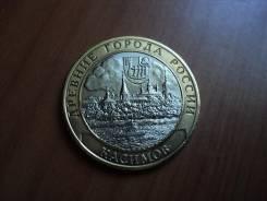 10 рублей Касимов 2003 г