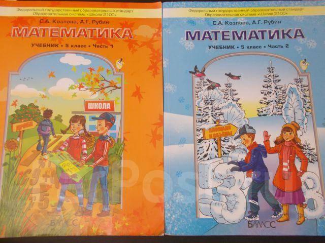 Математика с.а козлова а.г рубин 5 класс