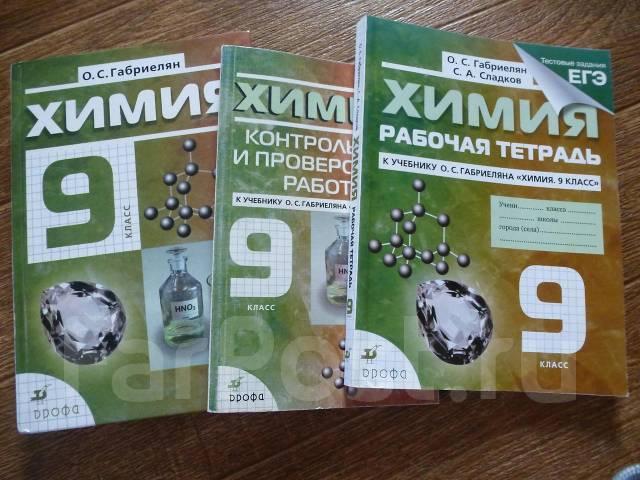 Учебник Химии класс рабочая тетрадь проверочные работы  Учебник Химии 9 класс рабочая тетрадь проверочные работы во Владивостоке