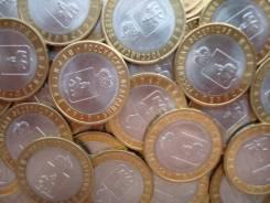 Куплю монеты 10 руб. Монеты СССР и РФ! Дорого!