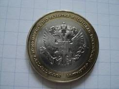 10 рублей 2002 г Министерство экономического развития и торговли