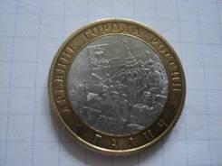 10 рублей Галич 2009 г