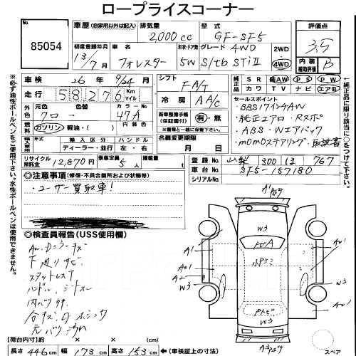 Бачок стеклоомывателя. Subaru Forester, SF5, SF9 Двигатели: EJ205, EJ205S, TB