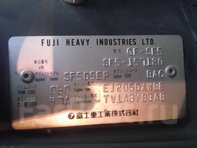 Бачок стеклоомывателя. Subaru Forester, SF5, SF9 Двигатели: EJ205, EJ205S TB
